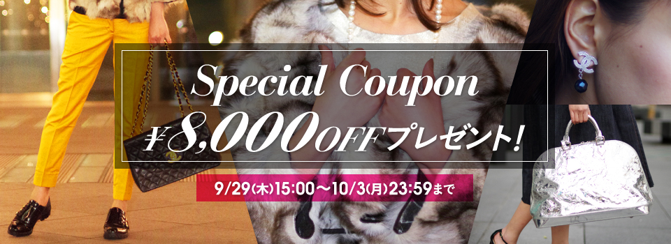 ¥8,000 SPECIAL COUPON