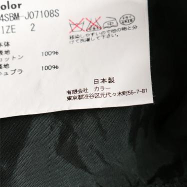 kolor・アウター・シャーリング ジャケット チェック柄 グレー 青 シワ加工