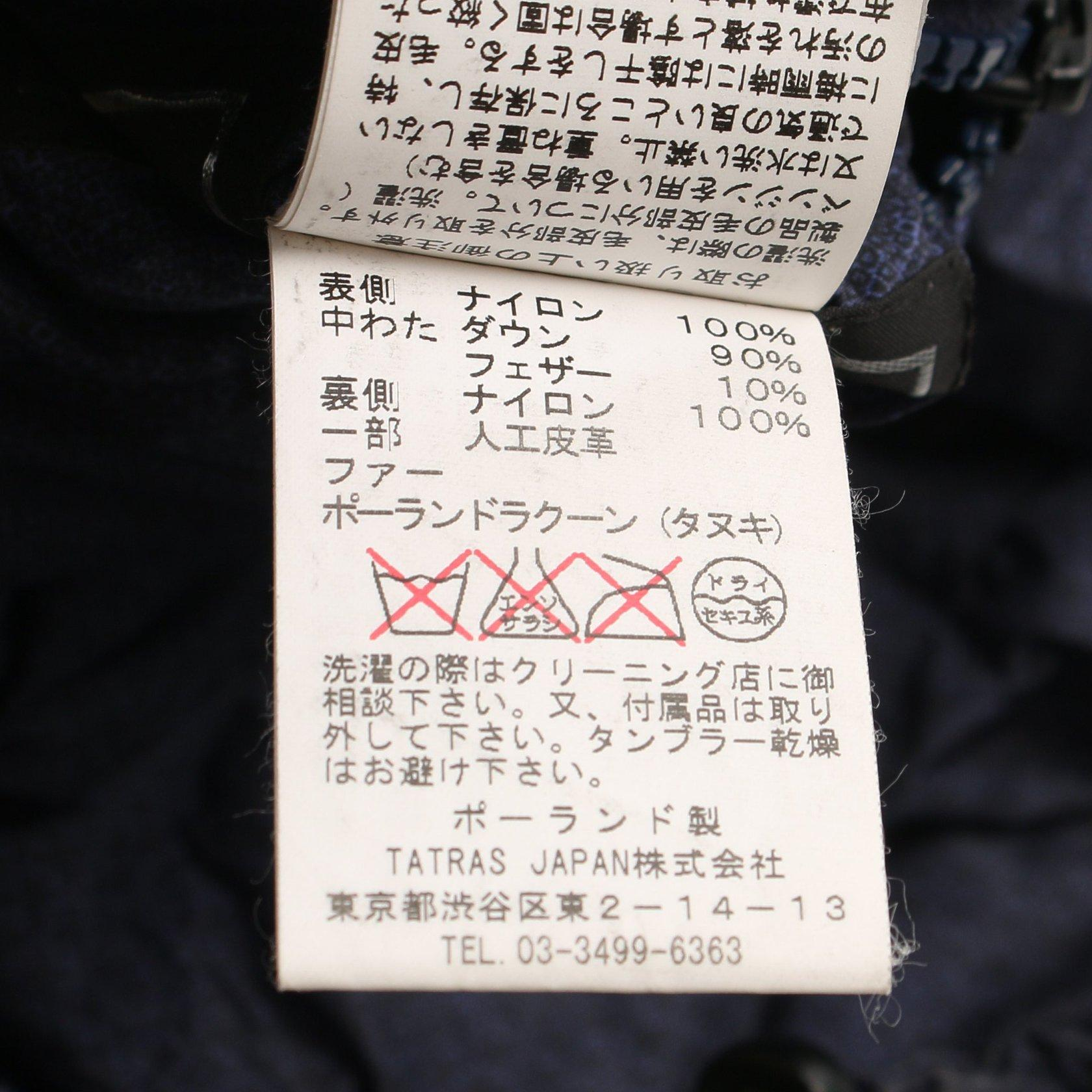 TATRAS・アウター・CLELIA クレリア ダウンコート ラクーン ダークパープル ネイビー リバーシブル