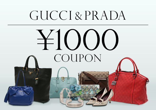 GUCCI&PRADA ¥1,000 OFF